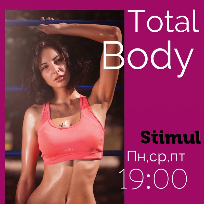 Фитнес клуб Stimul_Total_body_Харьков