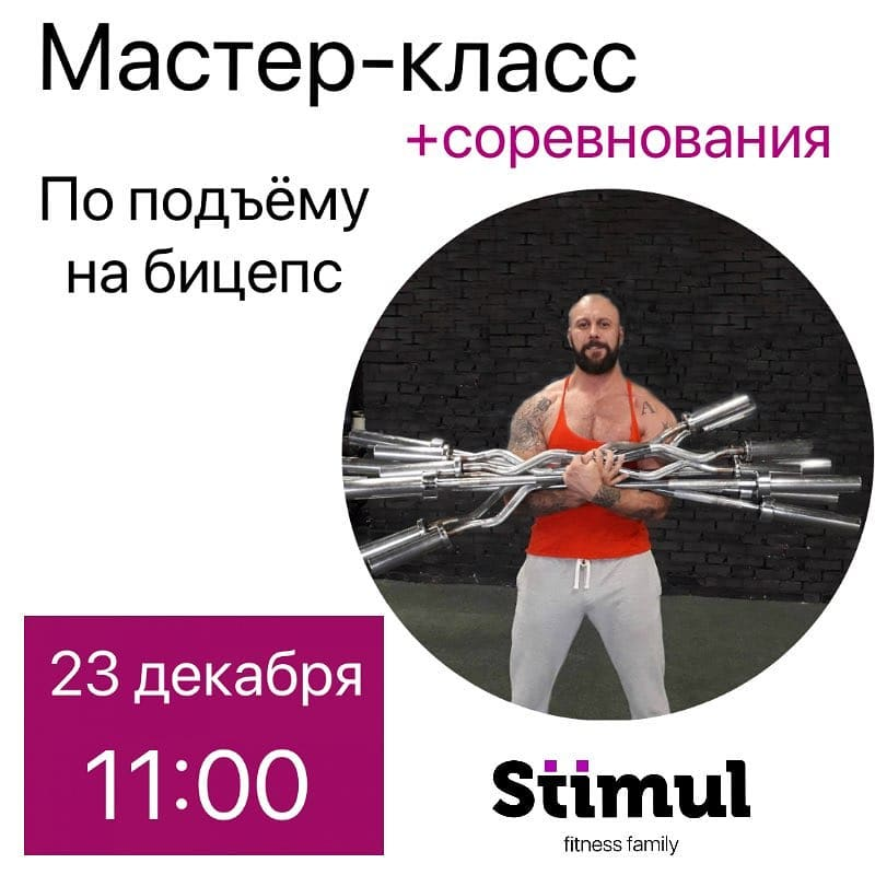 Мастер класс по строгому подъему на бицепс, Стимул Харьков