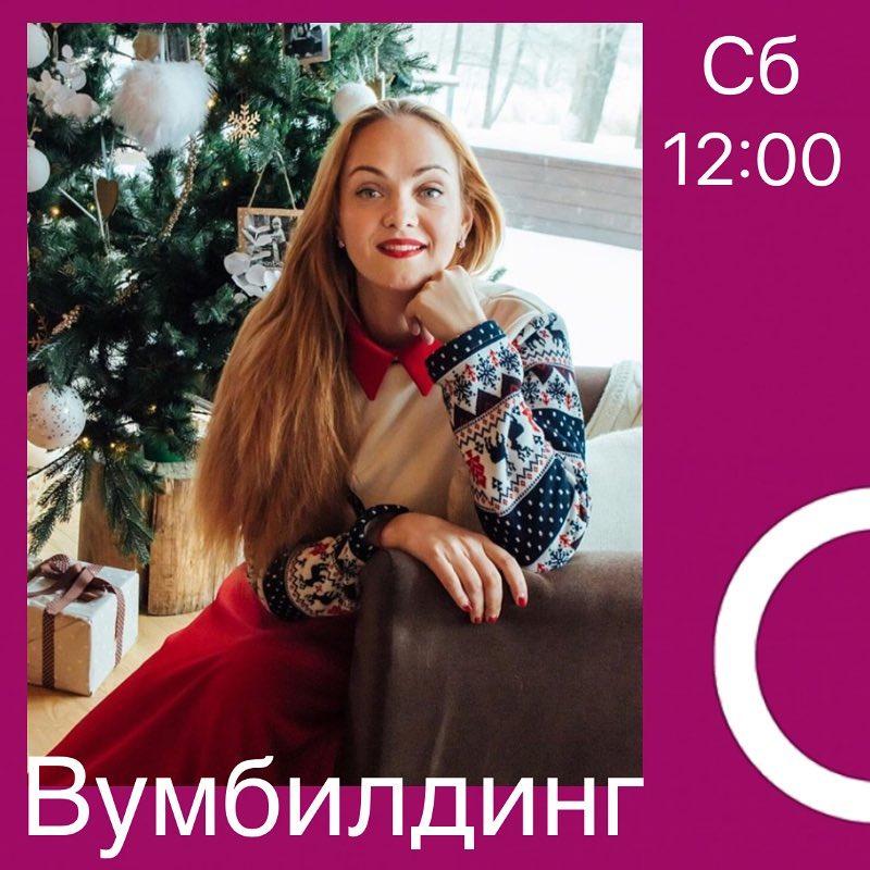 Вумбилдинг Харьков фитнес клуб Стимул